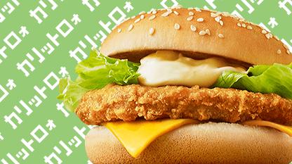 おてごろマック McDonald's