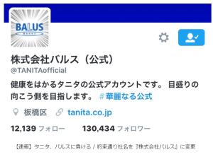 【画像】株式会社タニタがバルスに負ける…社名「株式会社バルス」に変更 ライブドアニュース