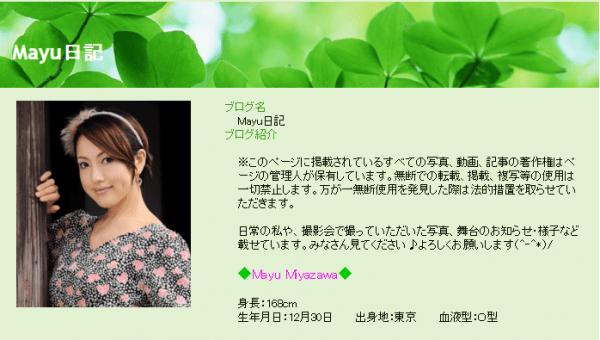 Mayu日記 ウェブリブログ