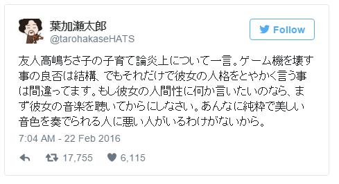 葉加瀬太郎 tarohakaseHATS さん Twitter