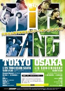 BIG-BANG-2016spring-2