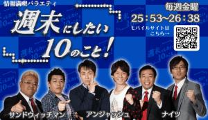 情報満喫バラエティ 週末にしたい10のこと!|日本テレビ