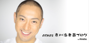 急遽 地震でつながらない方!伝言板に使ってください!!|ABKAI 市川海老蔵オフィシャルブログ Powered by Ameba