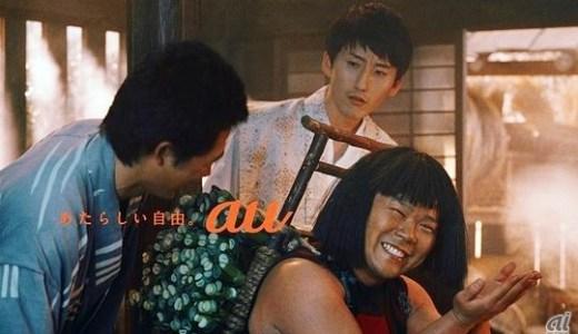 auのCMエイプリルフール特別版にニセ三太郎が登場!?演じているのは誰?
