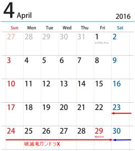 calendar newsim a4 2016