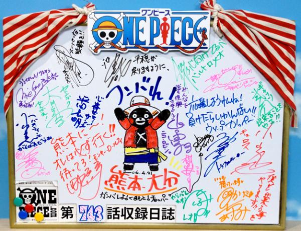 麦わらの一味・ドレスローザ編キャストから熊本へメッセージが到着しました(743話のアフレコ現場より) ニュース ONE PIECE.com(ワンピース ドットコム)