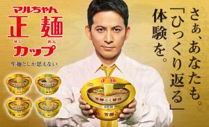 マルちゃん正麺 カップ 東洋水産株式会社