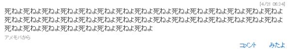円さんが2016年4月に投稿したなう Amebaなう アメーバなう