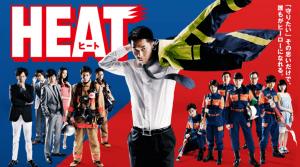 HEAT 関西テレビ放送 KTV