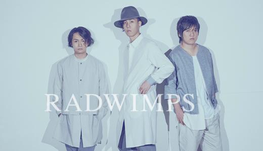 RADWIMPS君の名は挿入歌評価が高い理由!歌詞が瀧と三葉ラスト結末暗示?