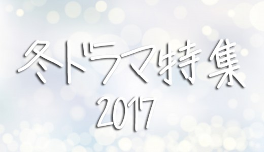 2017冬ドラマおすすめは?見逃し再放送、視聴率、キャスト、あらすじまとめ