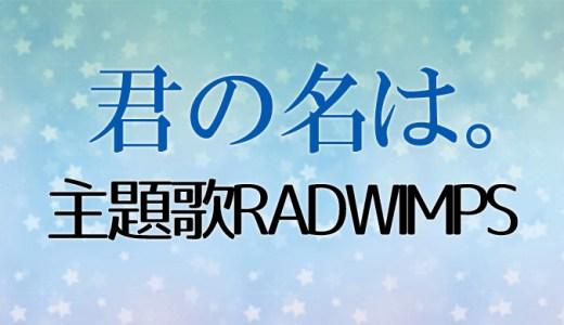 【君の名は】RADWIMPS挿入歌評価が高い理由!歌詞が瀧と三葉ラスト結末暗示?