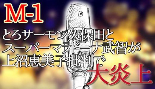 【大炎上】とろサーモン久保田がインスタライブ動画で上沼恵美子を批判した内容は?「更年期障害」発言も