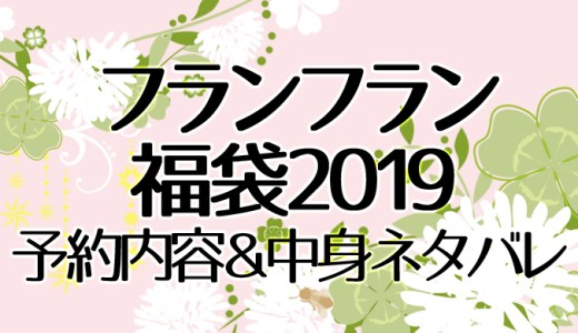 【Francfranc(フランフラン)福袋2019】中身ネタバレ ピンクとブルーどっちがお得?