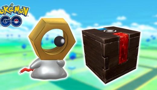 【ポケモンGO】不思議な箱の使い方 30分でメルタンは何匹捕まえられる?次は7日後