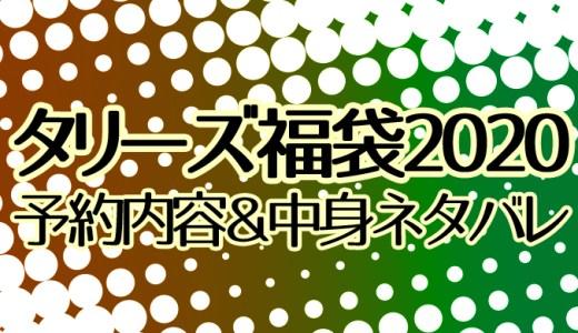 【タリーズコーヒー福袋2020】予約は12/2~!中身ネタバレはベアフルマント&まめみくじが登場!