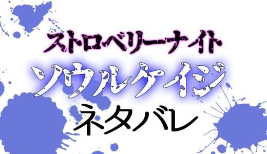 【ストロベリーナイト】ソウルケイジのネタバレとラスト結末 タイトルは高岡を意味?