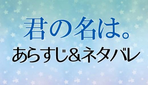 【君の名は】その後の話が小説で読める!?『天気の子』で瀧と三葉が結婚?
