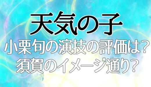 【天気の子】小栗旬の声が須賀圭介のイメージ通りでうまい!新海監督が選んだ理由は自由人なところ?