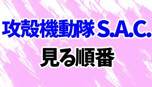 【攻殻機動隊S.A.C】アニメを見る順番はコレ!2nd GIG~SSSまで映画もまとめて