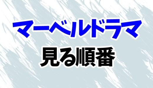 【マーベルドラマ】見る順番はコレ!全18作品の時系列一覧