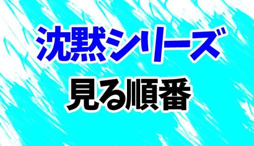 【沈黙シリーズ】映画を見る順番はコレ!全46作品一覧