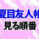 【夏目友人帳】アニメを見る順番はコレ!6期~映画~OVAまでまとめて