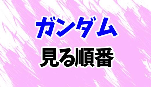 【ガンダムシリーズ】歴代アニメを見る順番はコレ!映画もまとめて