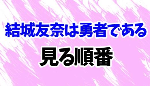 【結城友奈は勇者である】アニメを見る順番はコレ!最新3期まで