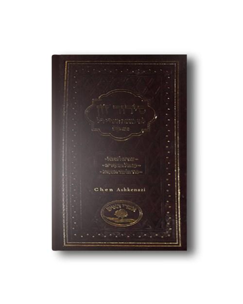 Kabbalistic Siddur Zichron David - Second Edition - King