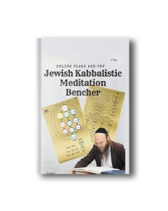 Simple Jewish Kabbalistic Blessing Meditation