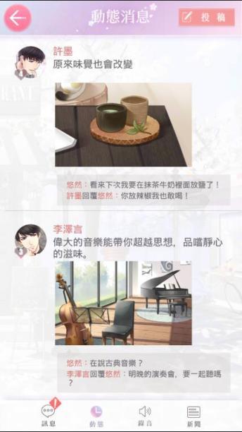 製作人將能和男主角在動態消息上互動。
