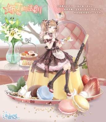 甜點嘉年華限定夢幻套裝「夢幻薑餅屋」和「布丁的法則」。