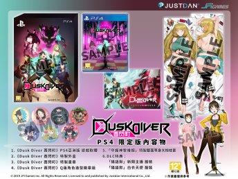 PS4限定版內容物示意圖CHs