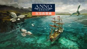 Anno1800_DLC_Sunken-Treasures_Keyart_Logo_FullHD_TCH