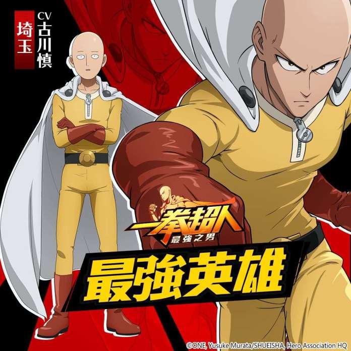 GAMENOW新聞稿用圖02】《一拳超人:最強之男》繁中版 最強英雄 一拳超人 埼玉老師