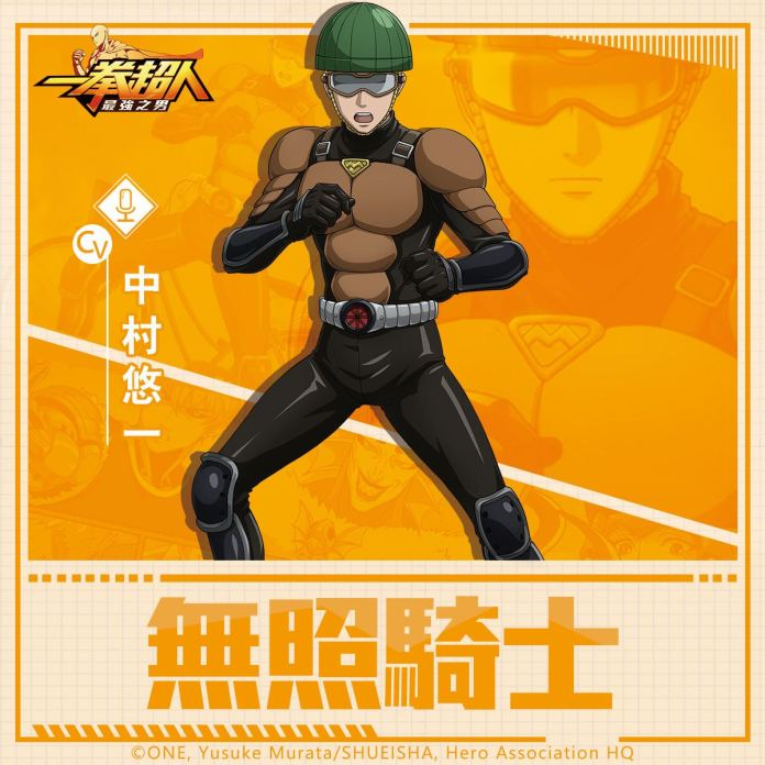 GAMENOW新聞稿用圖04】《一拳超人:最強之男》繁中版 騎著正義號自行車進行英雄活動的英雄 無照騎士