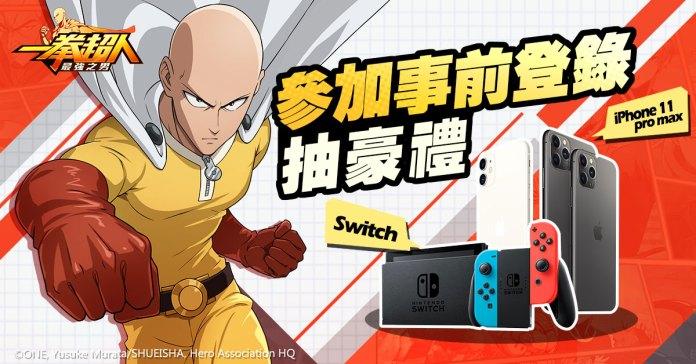 GAMENOW新聞稿用圖04】超強英雄輕鬆入手!完成《一拳超人:最強之男》按讚、分享指定任務即抽iPhone 11 Pro Max、Nintendo Switch等豪華大禮!