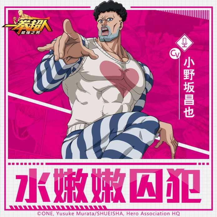 GAMENOW新聞稿用圖07】《一拳超人:最強之男》繁中版 擁有強壯肉體及少女內心的肌肉派英雄 水嫩嫩囚犯