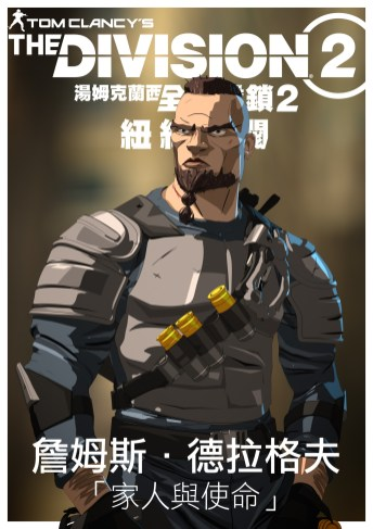 TCTD2_WARLORDS_ANIMATION-POSTER_DRAGOV_TCH