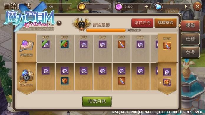 05《魔力寶貝M》冒險日誌全新系統