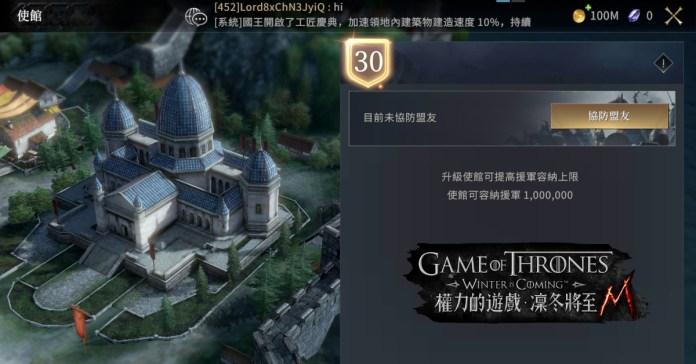 1:《權力的遊戲:凜冬將至M》使館主要任務為協防盟友