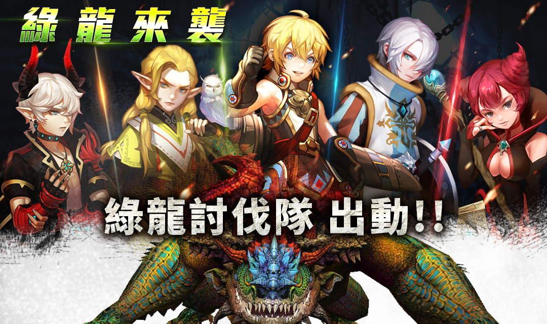 02《龍之谷:新世界》全新BOSS綠龍 ??