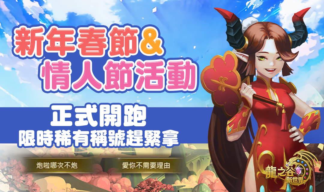 04《龍之谷:新世界》新年春節& ?????
