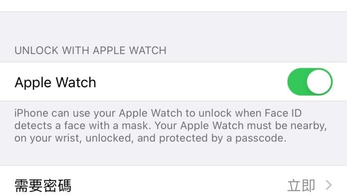 IOS14.5 Face ID