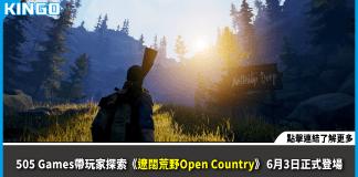 遼闊荒野Open Country