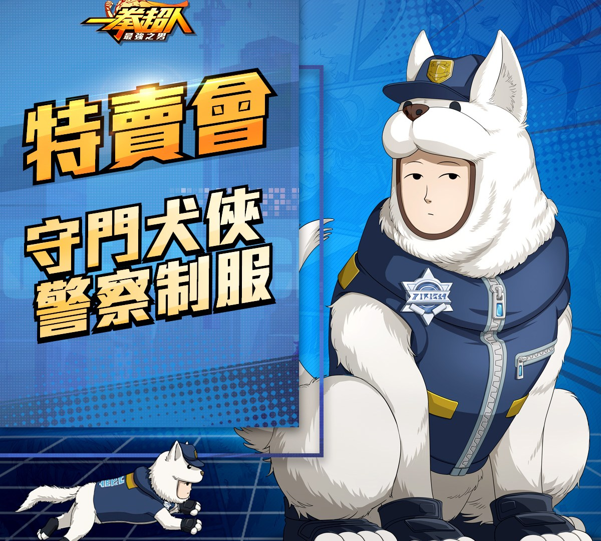 【GAMENOW新聞稿用圖02】《一拳超人:最強之男》「守門犬俠 警察制服」時裝特賣會 6 月 13 日再次帥氣亮相!