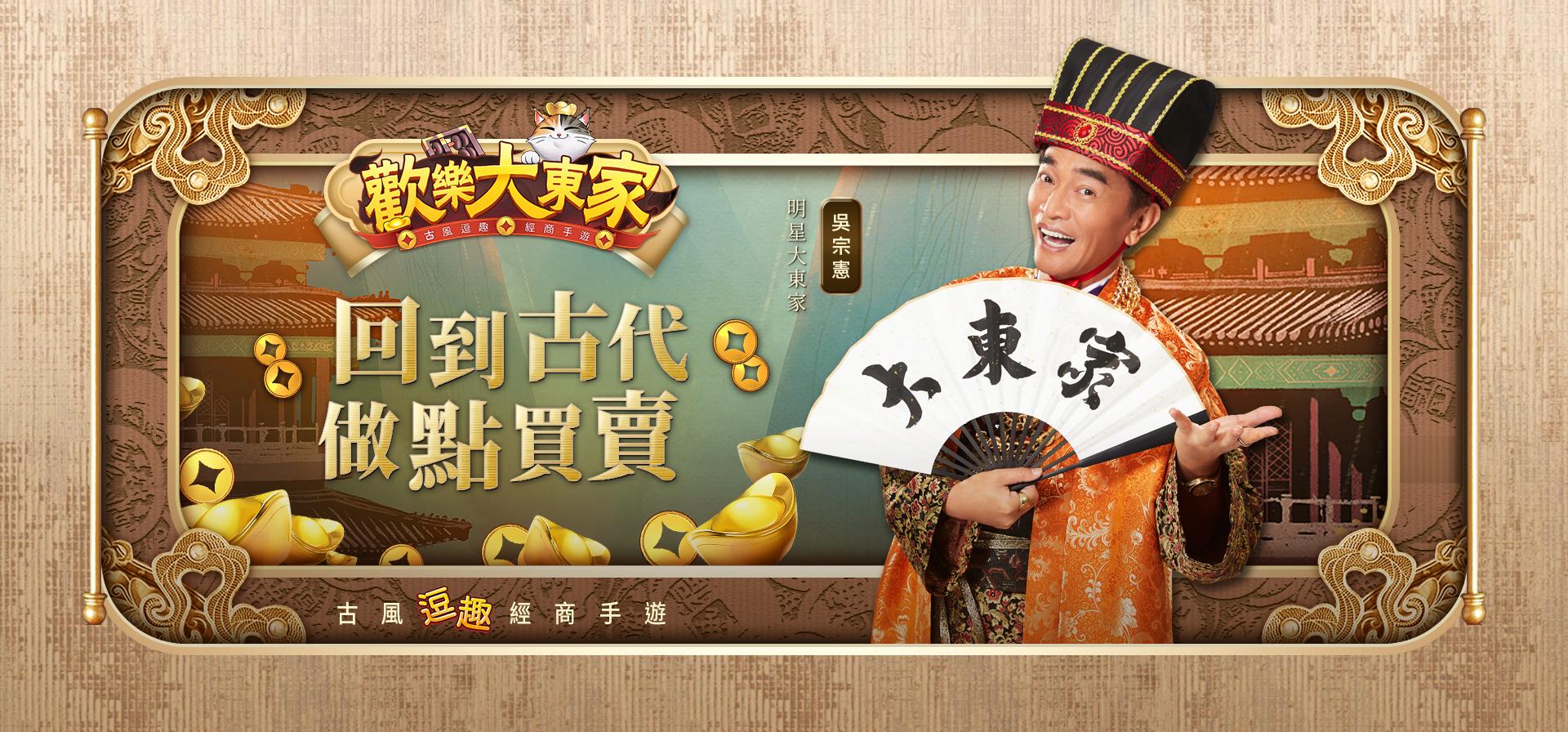 圖片1.代言人的真實身分是綜藝天王吳宗憲,玩家們有猜到嗎?