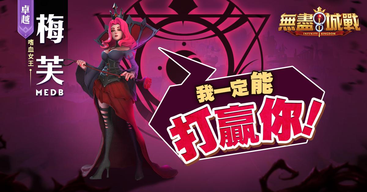 圖6:《無盡城戰》集性感與美貌於一身的嗜血女王「梅芙」,甩著皮鞭登場