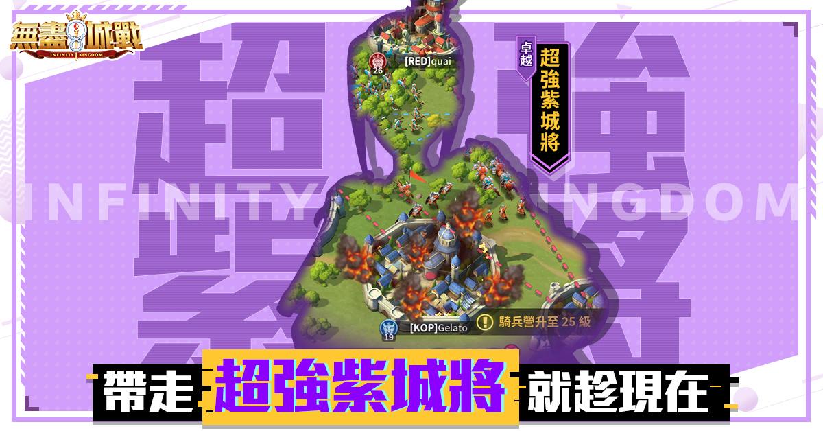 圖8:《無盡城戰》預登入活動超過30萬人參與 想要帶走「超強紫城將」就趁現在